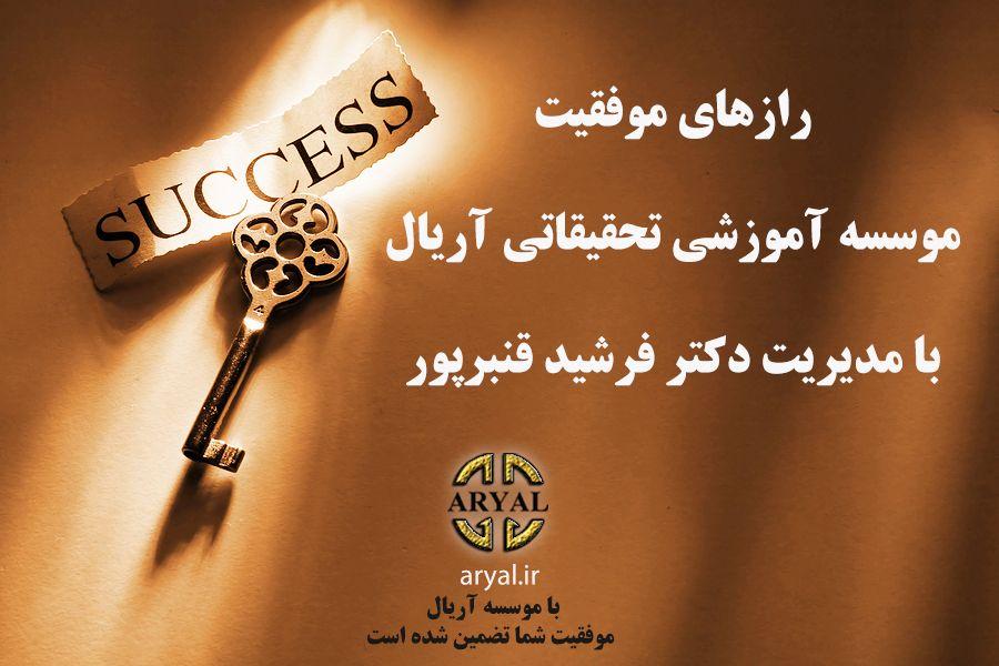 راز موفقیت چیست ؟